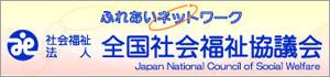 社会福祉法人 全国社会福祉協議会(全社協)